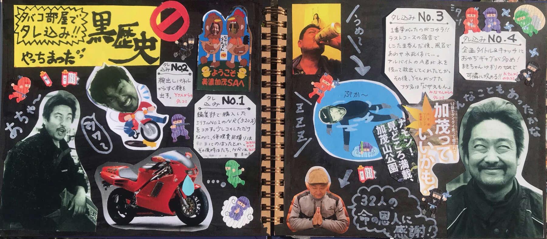 小川の黒歴史小冊子を加工なしで
