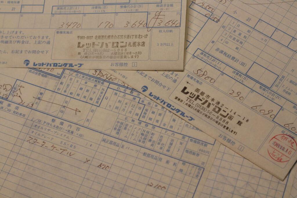 レッドバロンの整備受付表