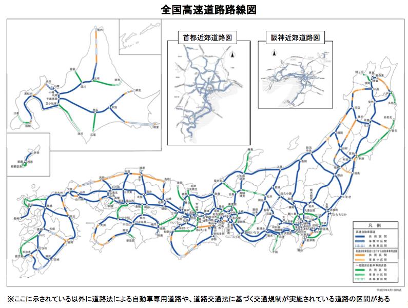 国土交通省の高速道路網
