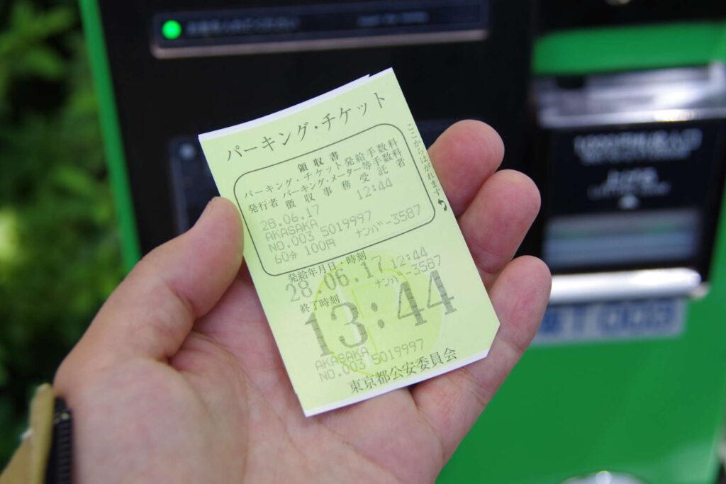 パーキング・チケット