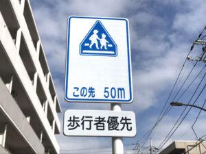 横断歩道あり標識学区