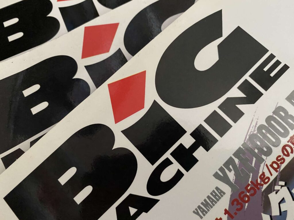 BIG MACHINE ビッグマシン誌(内外出版社)
