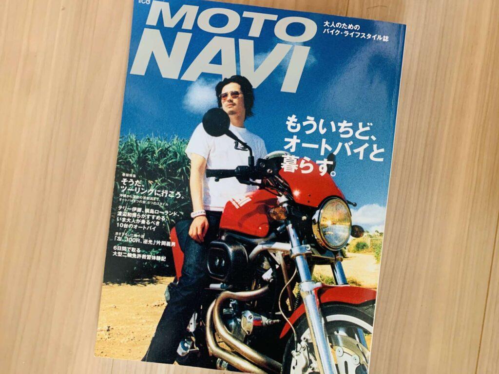 「MOTO NAVI』創刊号。表紙。