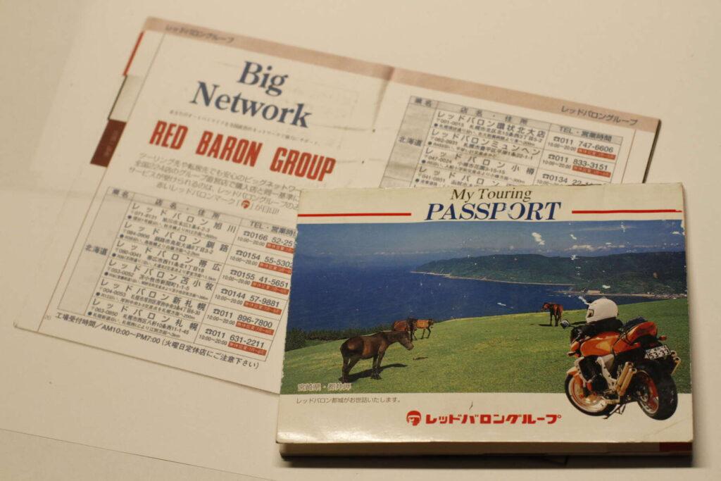 レッドバロンのマイツーリングパスポート