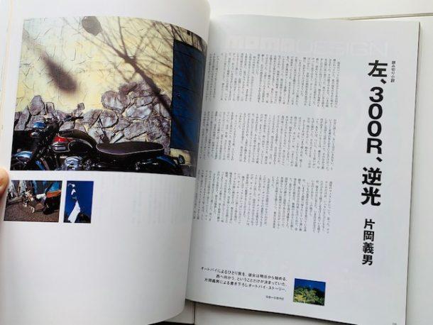 片岡義男さんの描き下ろしバイク小説