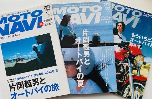 バイク雑誌「MOTO NAVI」