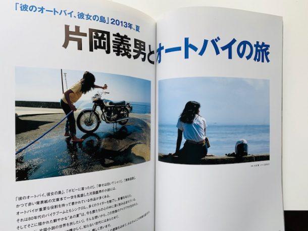 MOTO NAVI片岡義男特集