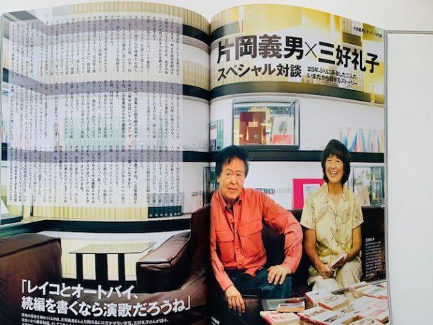 片岡義男さんと三好礼子さん