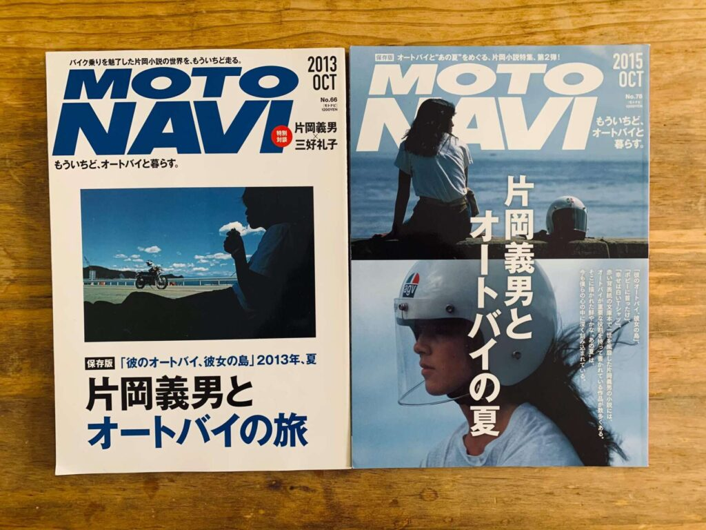MOTO NAVIの片岡義男さん特集号