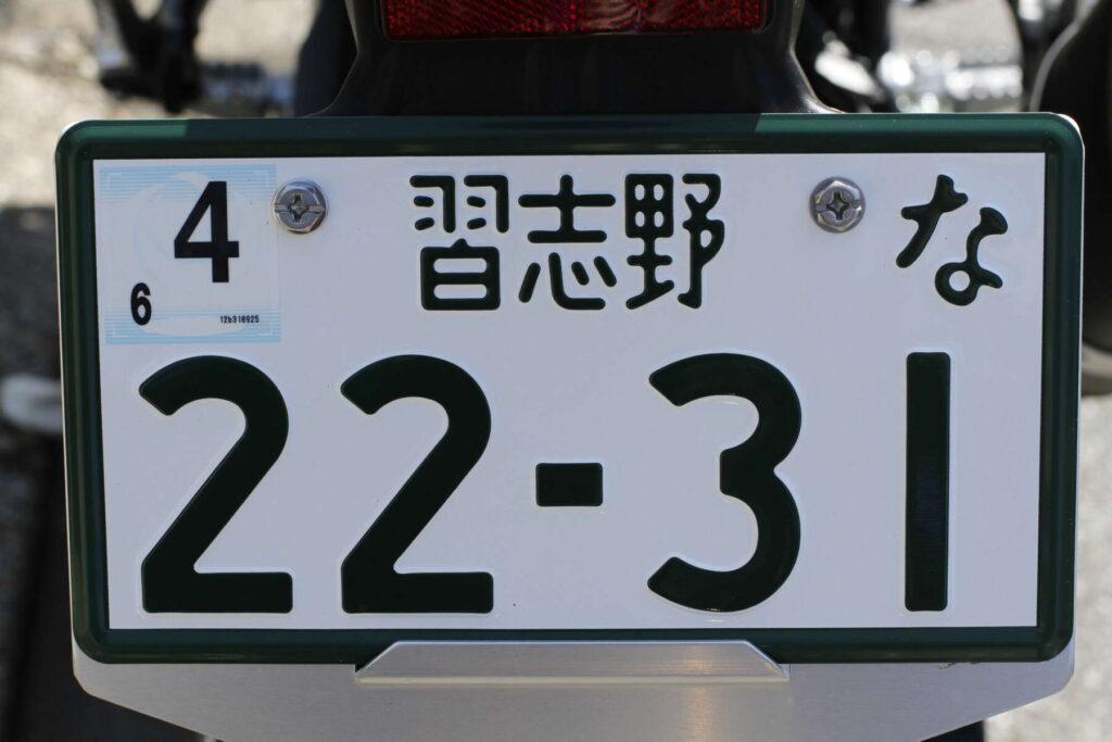 車検ありのナンバープレート