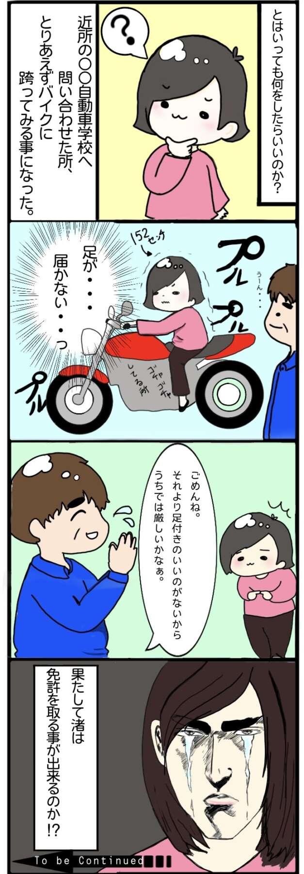 高園さんの漫画