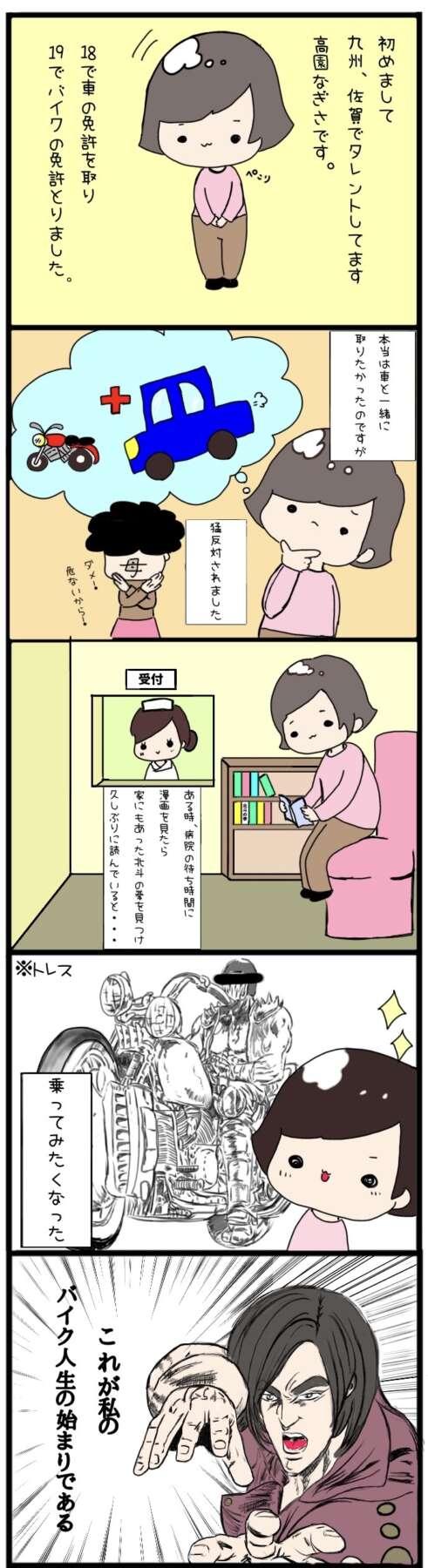 高園渚の漫画コラム