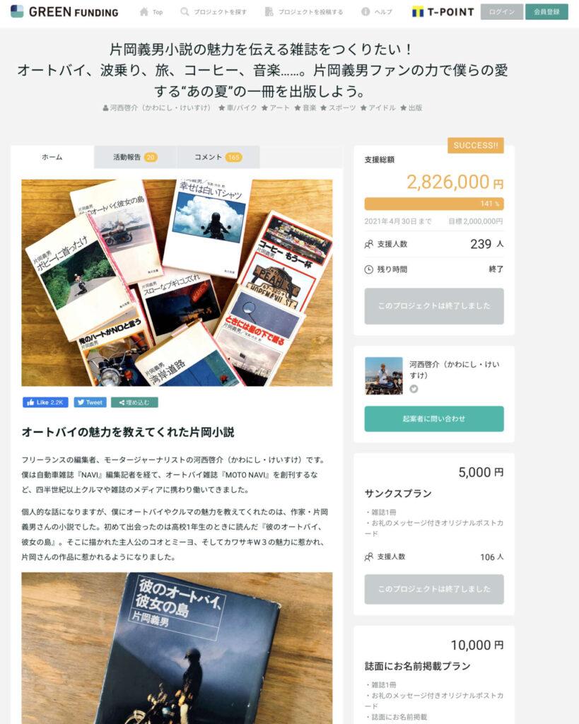 クラウドファンディングのウェブサイト