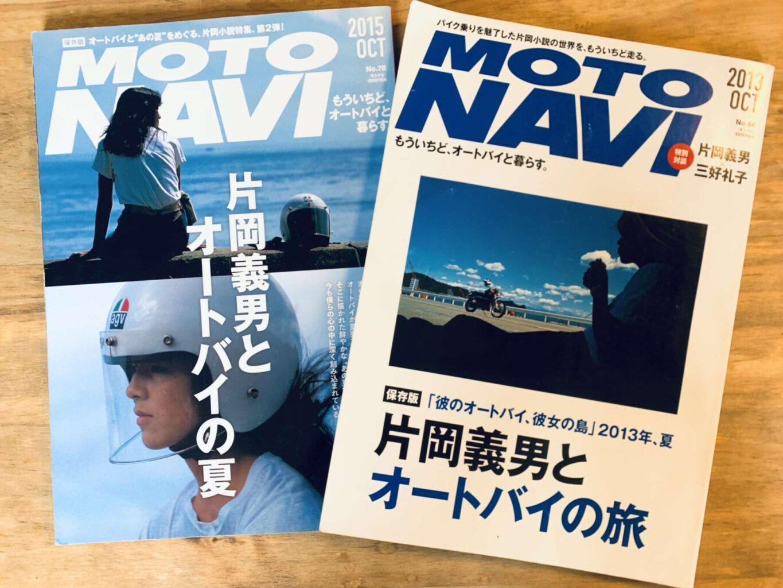 オートバイ雑誌の片岡義男特集号