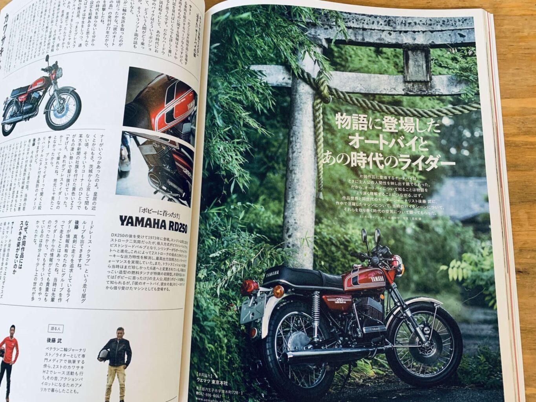 片岡義男を旅する一冊